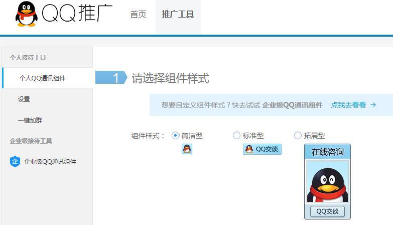 网站如何接入QQ在线客服?